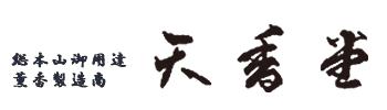 天香堂 – 京都・桂離宮湖畔 総本山御用達・薫香製造商